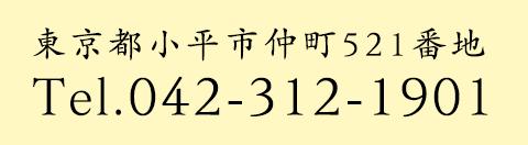 東京都小平市仲町521番地 Tel.042-312-1901